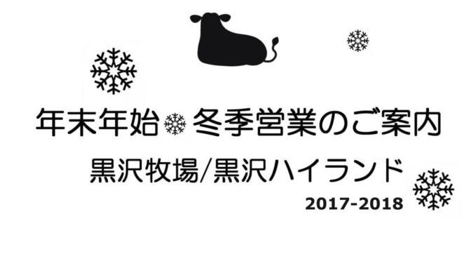 年末年始・冬季営業について(2017-2018)