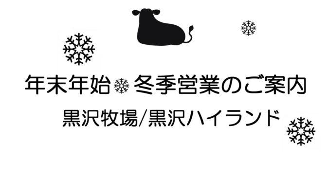 年末年始・冬季営業について