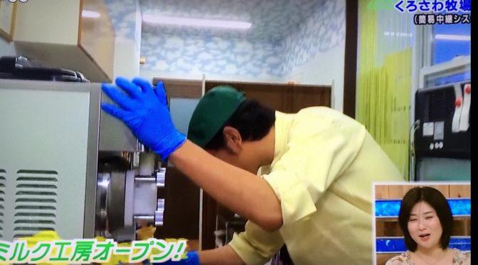 5月16日テレビ和歌山(5ch)ニュース&情報番組「5チャンDO!」にて「生中継」