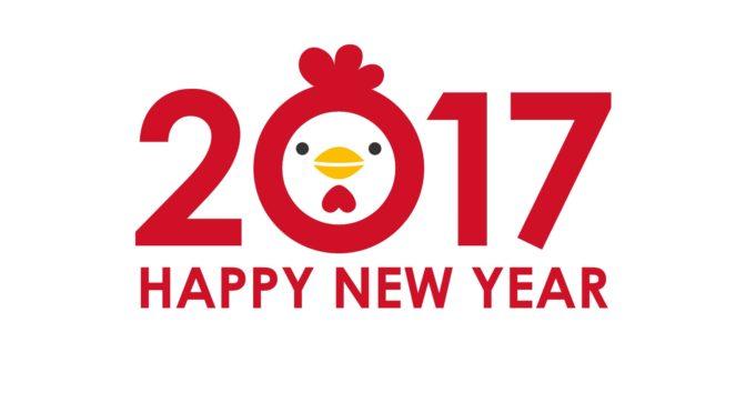 2017年・新年のごあいさつ