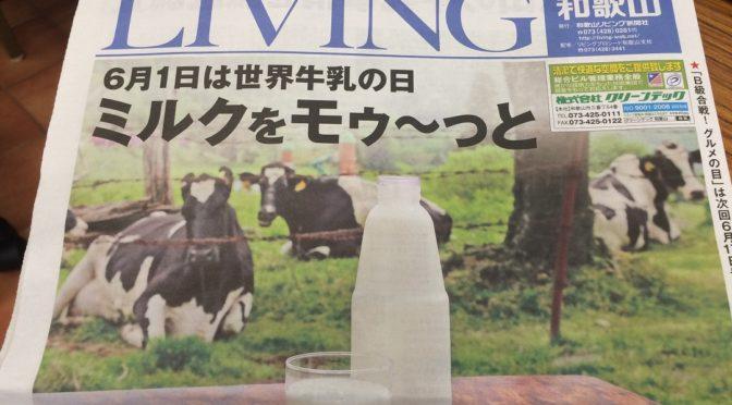 リビング和歌山2017年5月27日号「6月1日は世界牛乳の日」ミルクをモゥ~と 黒沢牧場を紹介いただきました