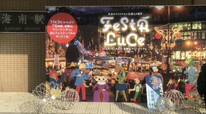 フェスタ・ルーチェ㏌和歌山マリーナシティ出店のご案内です