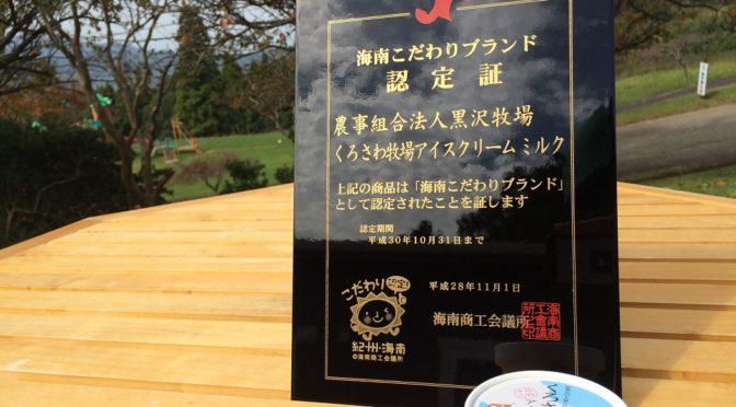当牧場の「ミルクアイス」が、第7回海南こだわりブランドに認定されました。