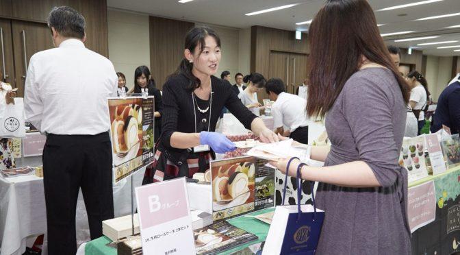 接待の手土産セレクション2018 第6回(東京開催)品評会に参加しました