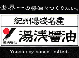 湯浅醤油有限会社