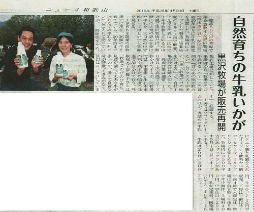500ニュース和歌山20160430